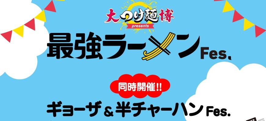 dai-tsukemen-haku